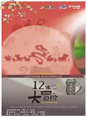【上海】第七届保利儿童艺术节 八喜•打开艺术之门 合家欢民俗亲子剧《十二生笑大冒险》