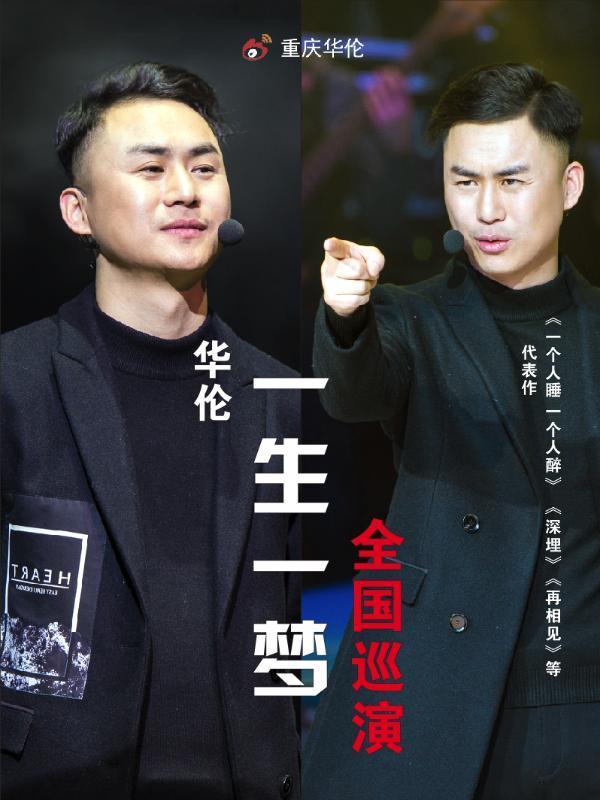 华伦《一生一梦》全国巡演 重庆站
