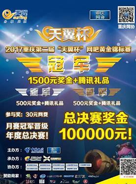 """重庆市第二届""""天翼杯""""网吧黄金锦标赛"""