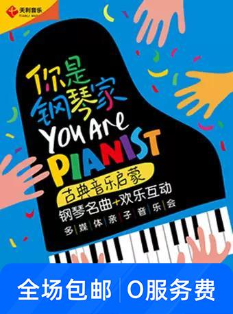 你是钢琴家亲子音乐会