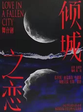 叶锦添总导演、万茜宋洋主演《倾城之恋》