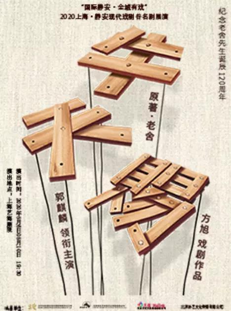 郭麒麟主演 方旭戏剧作品《牛天赐》