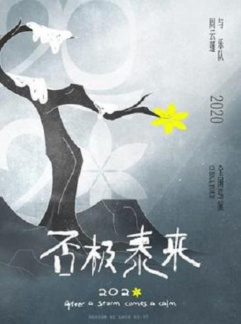 周云蓬与乐队「否极泰来」巡演 济南站