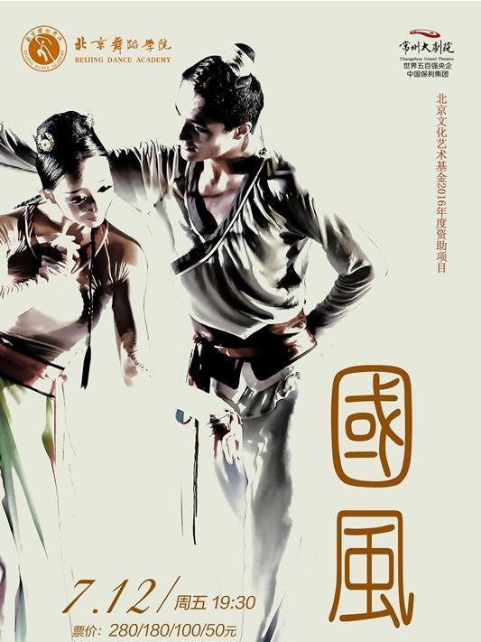 北京舞蹈学院·舞剧《国风》