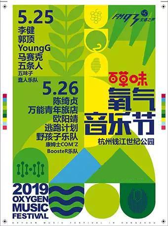 2019百草味氧气音乐节 杭州站