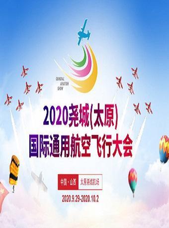 2020尧城(太原)国际通用航空飞行大会