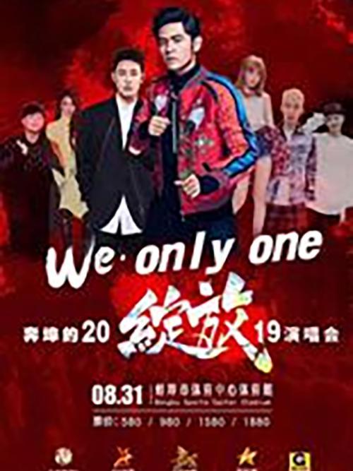 WE-O・绽放 演唱会