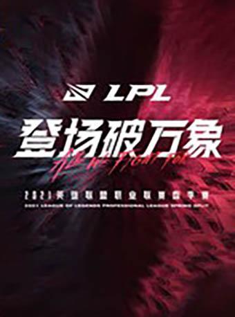 2021英雄联盟职业联赛春季赛上海站
