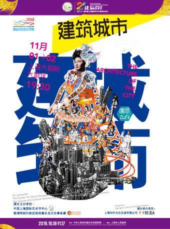 音樂劇《建筑城市》