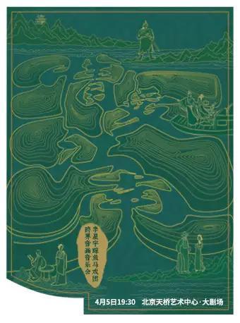 鲸鱼马戏团 跨界音画音乐会《情爱江南》