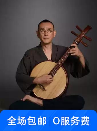 中阮大师冯满天与满天乐队中秋音乐会