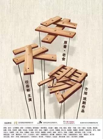 老舍经典·方旭导演作品 话剧《牛天赐》