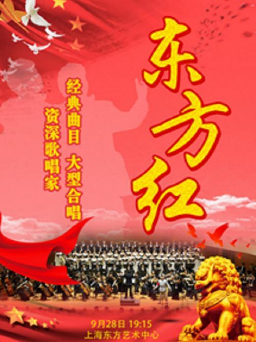 大型交响合唱史诗音乐会《东方红》