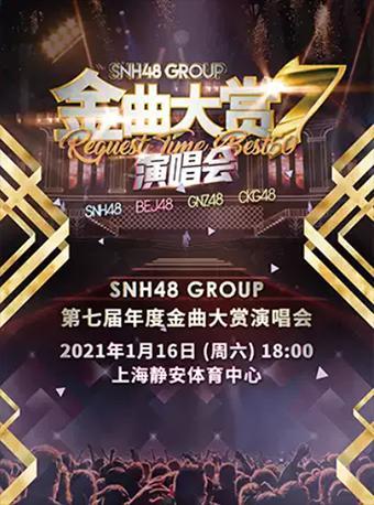 SNH48 第七届年度金曲大赏演唱会