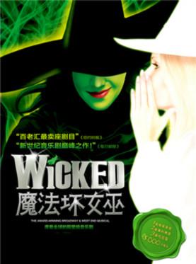 百老汇殿堂级原版音乐剧 《魔法坏女巫》(Wicked)广州站