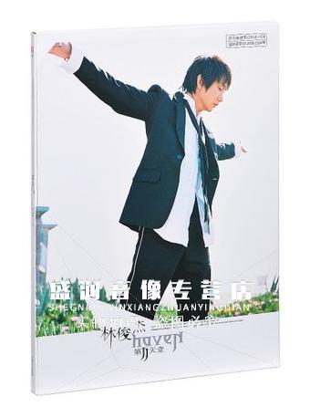 【林俊杰周边】第二天堂 专辑CD