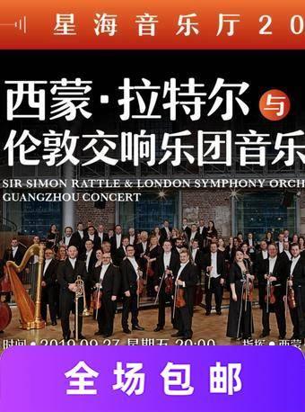 西蒙·拉特尔与伦敦交响乐团音乐会