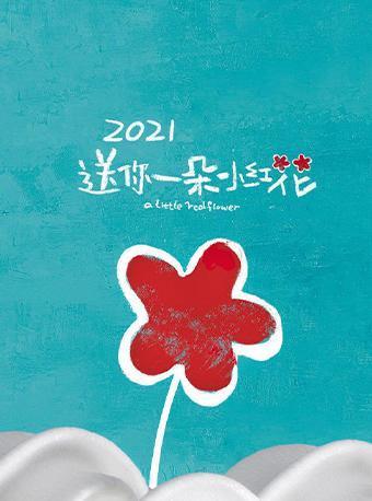 《送你一朵小红花》 签名礼盒套装