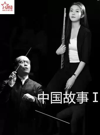 中国故事I 贵阳