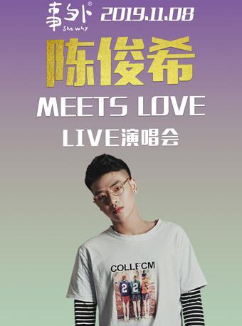 陳俊希LIVE演唱會重慶站