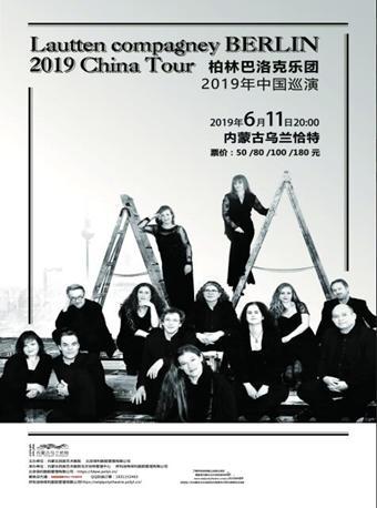 《柏林巴洛克乐团 2019 年中国巡演》