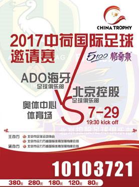 2017中荷国际足球邀请赛 ADO海牙VS北京控股