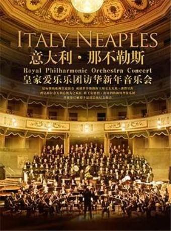 皇家爱乐乐团音乐会