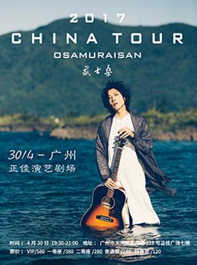 武士桑2017中国巡演