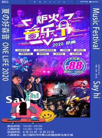 杭州森海炉火音乐节