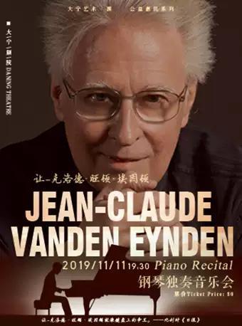 让-克洛德·旺顿·埃因顿钢琴独奏音乐会