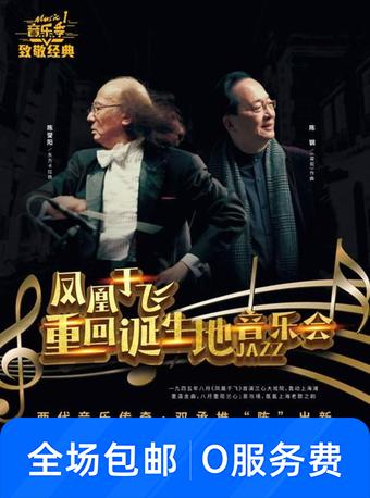 """""""凤凰于飞""""重回诞生地音乐会"""