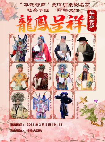 20201229_津湾大剧院_国粹经典 京剧《龙凤呈祥》