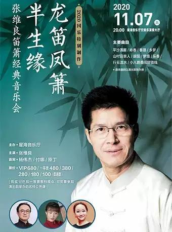 张维良笛箫经典音乐会