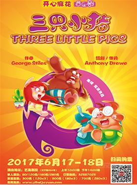 开心麻花爆笑舞台剧《三只小猪》