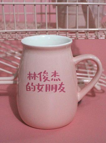 【林俊杰周邊】林俊杰的女朋友 陶瓷杯