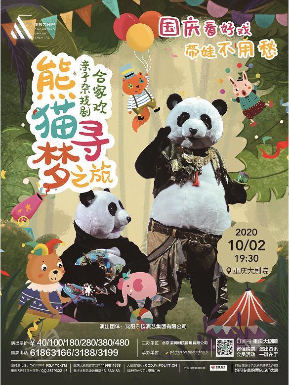 合家欢亲子杂技剧《熊猫--寻梦之旅》