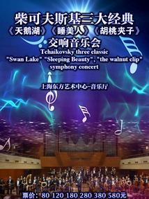 天鹅湖|胡桃夹子|睡美人交响音乐会