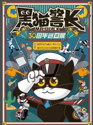 童梦永恒黑猫警长30周年巡回展