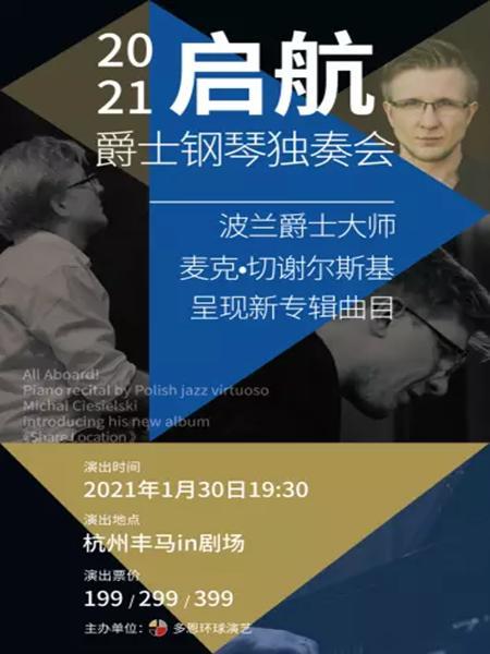 【杭州】2021《启航》爵士钢琴独奏会