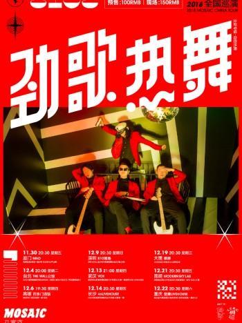 马赛克巡演 重庆站