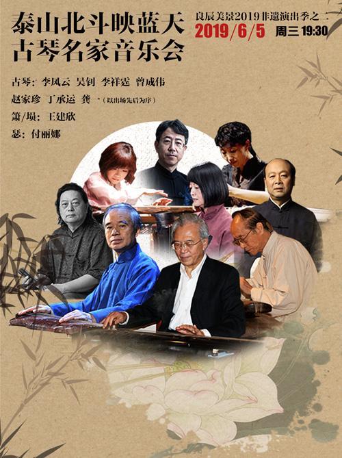 泰山北斗映蓝天—古琴名家音乐会