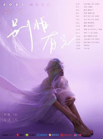 蓝心羽2021《别怕,有光》全国巡演南京站