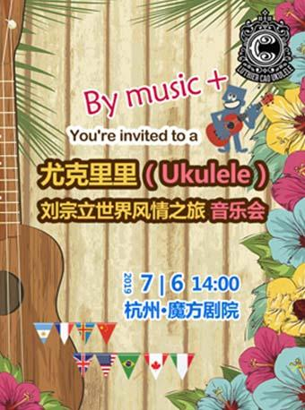 刘宗立尤克里里音乐会