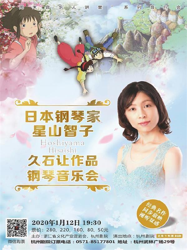 日本钢琴家星山智子久石让作品钢琴音乐会