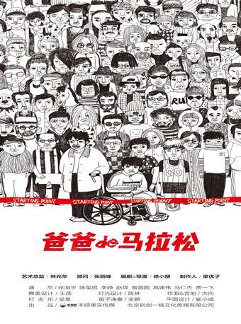 第五届金蛋话剧节 话剧《爸爸的马拉松》