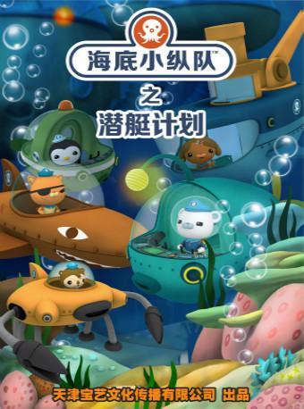 【温州站】正版授权海洋探险儿童剧《海底小纵队6:潜艇计划》