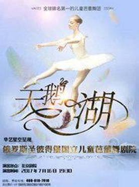 华艺星空.圣彼得堡国立儿童芭蕾舞剧院《天鹅湖》
