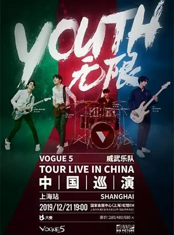 VOGUE 5 巡回演唱会上海站