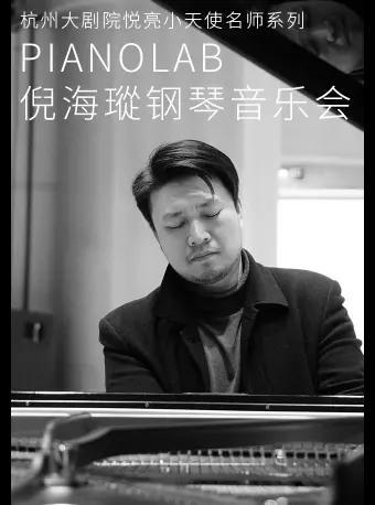 倪海瑽钢琴音乐会