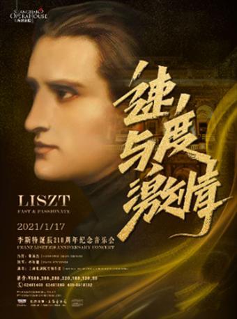 纪念李斯特诞辰210周年音乐会